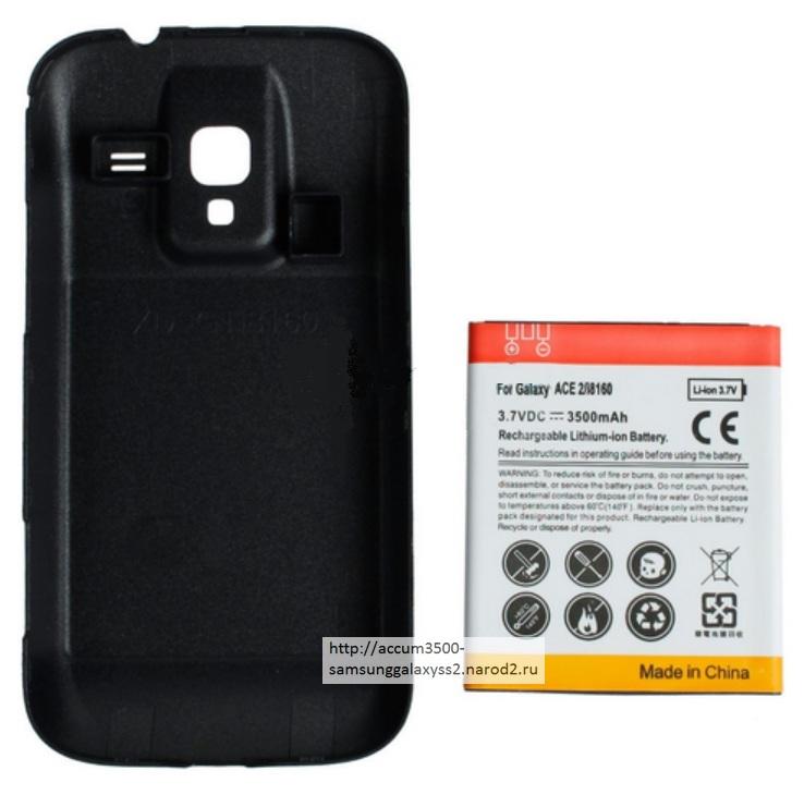 Внешний вид усиленного аккумулятора повышенной ёмкости на 3500 mah с задней крышкой для Samsung Galaxy Ace 2
