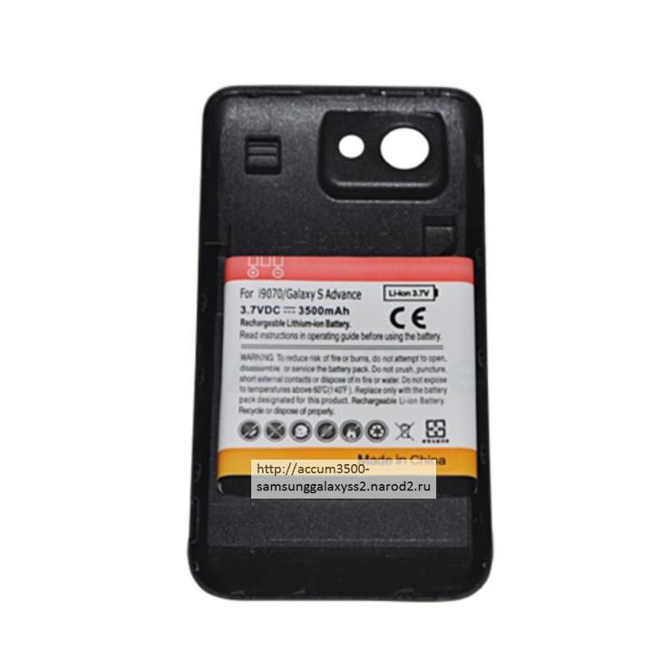 Внешний вид усиленного аккумулятора повышенной ёмкости на 3500 mah с задней крышкой для Samsung Galaxy S Advance