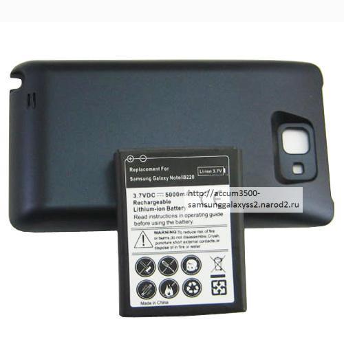 Внешний вид усиленного аккумулятора повышенной ёмкости на 5000 mah с задней крышкой для Samsung Galaxy Note GT - N7000 i9220