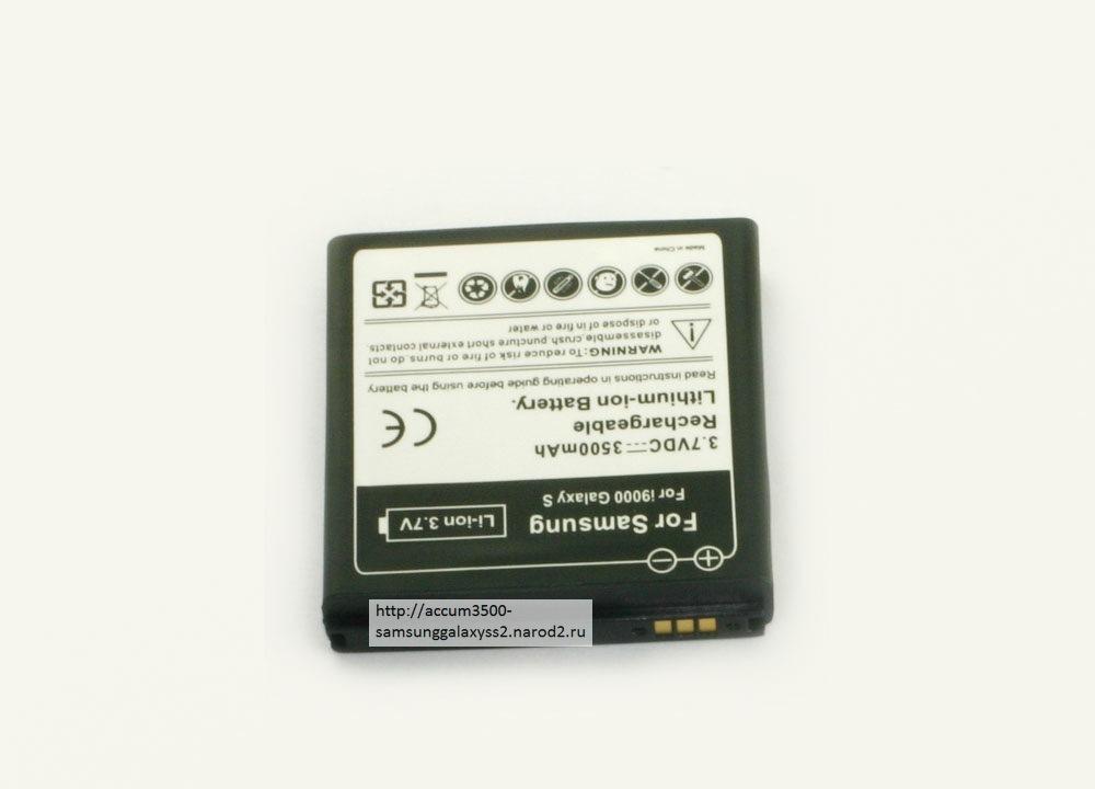 Внешний вид усиленного аккумулятора повышенной ёмкости для Samsung Galaxy S I9000